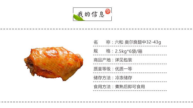 鸡翅_02.jpg