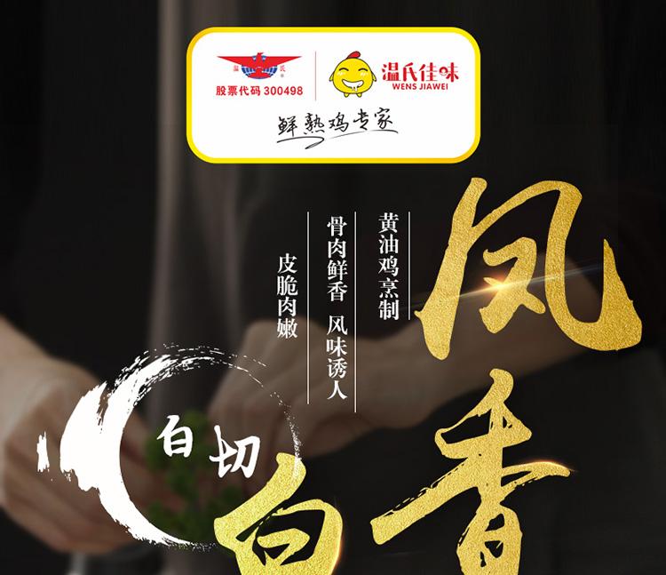 白切凤香皇_01.jpg