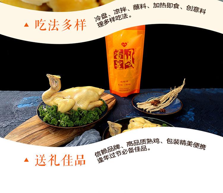 白切凤香皇_09.jpg